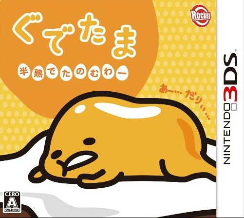 Gudetama: Hanjuku de Tanomuwa [Gamewise]