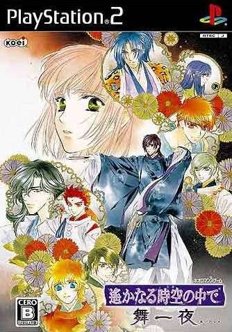 Harukanaru Toki no Naka de: Maihitoyo for PS2 Walkthrough, FAQs and Guide on Gamewise.co