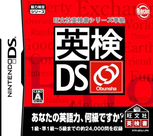 Eiken DS for DS Walkthrough, FAQs and Guide on Gamewise.co