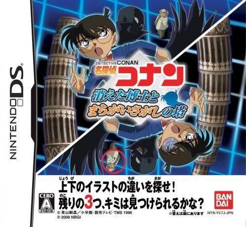 Meitantei Conan: Kieta Hakase to Machigai Sagashi no Tou Wiki on Gamewise.co