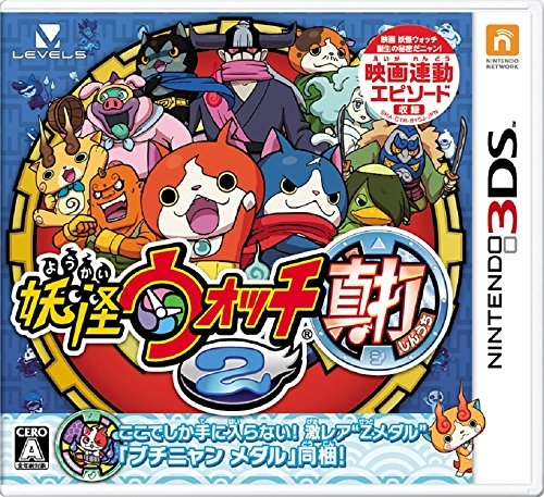 Youkai Watch 2 Shinuchi for 3DS Walkthrough, FAQs and Guide on Gamewise.co