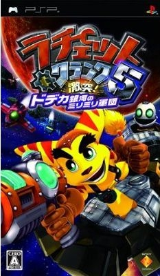 Ratchet & Clank: Size Matters for PSP Walkthrough, FAQs and Guide on Gamewise.co