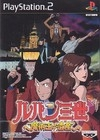 Lupin the 3rd: Treasure of the Sorcerer King on PS2 - Gamewise