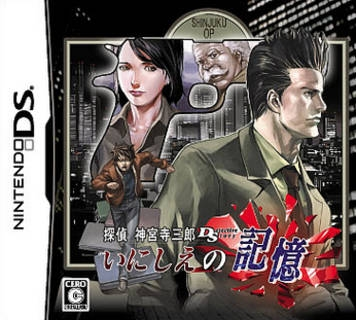 Jake Hunter Detective Story: Memories of the Past for DS Walkthrough, FAQs and Guide on Gamewise.co