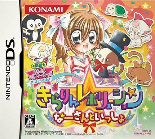 Gamewise Kilari: Na-san, Mon Meilleur Ami Wiki Guide, Walkthrough and Cheats