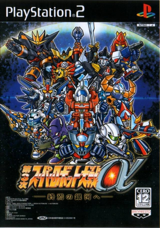 Dai-3-Ji Super Robot Taisen α: Shuuen no Ginga e for PS2 Walkthrough, FAQs and Guide on Gamewise.co