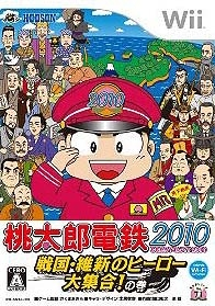 Gamewise Monotaro Dentetsu 2010: Sengoku Ishin no Hero Daishuugou! no Maki Wiki Guide, Walkthrough and Cheats