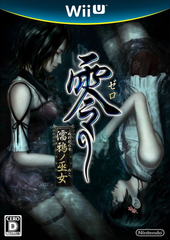 Gamewise Fatal Frame Wii U Wiki Guide, Walkthrough and Cheats