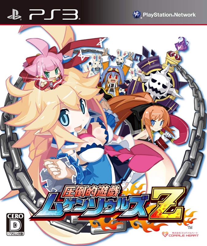 Attouteki Yuugi: Mugen Souls Z for PS3 Walkthrough, FAQs and Guide on Gamewise.co