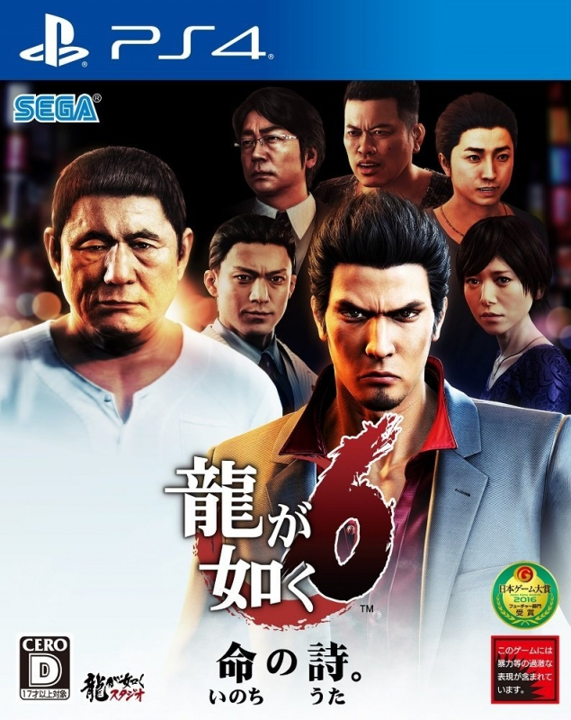 Yakuza 6 Wiki - Gamewise