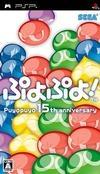 Puyo Puyo! 15th Anniversary Wiki - Gamewise