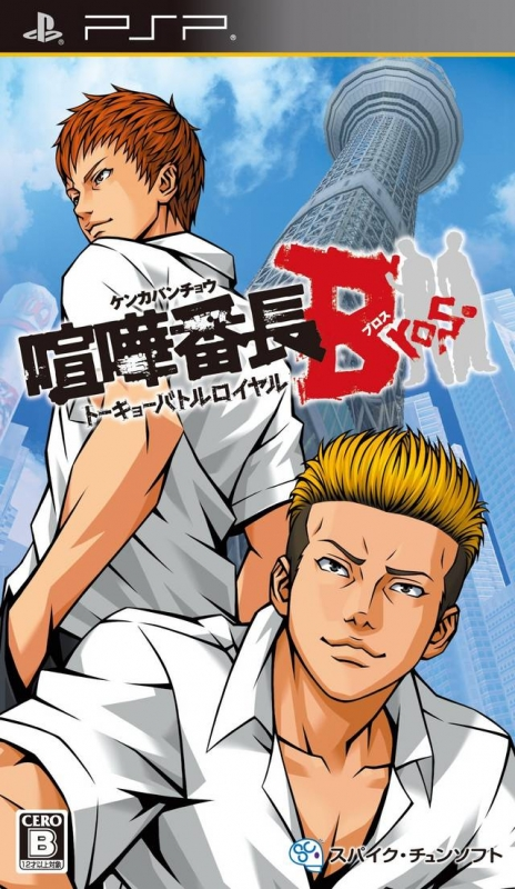 Kenka Bancho Bros: Tokyo Battle Royale for PSP Walkthrough, FAQs and Guide on Gamewise.co