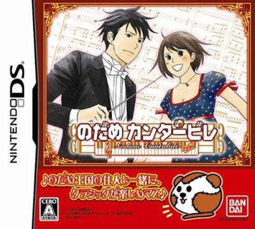 Nodame Cantabile on DS - Gamewise