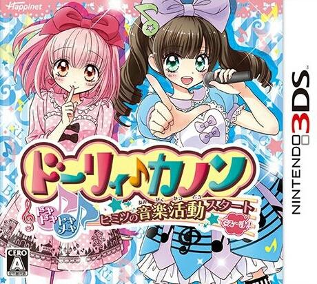 Dolly Kanon Dokidoki Tokimeki Himitsu no Ongaku Katsudou Start Desu!! [Gamewise]