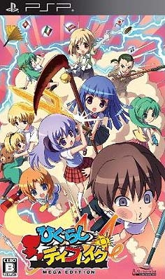 Higurashi Daybreak Portable Mega Edition on PSP - Gamewise