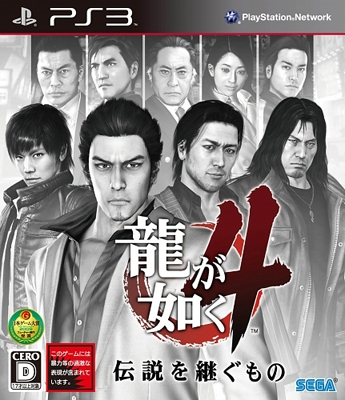 Yakuza 4 on PS3 - Gamewise