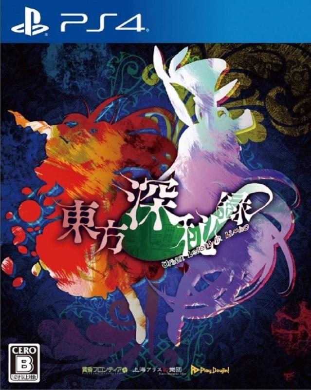 Touhou Shinhiroku: Urban Legend in Limbo   Gamewise