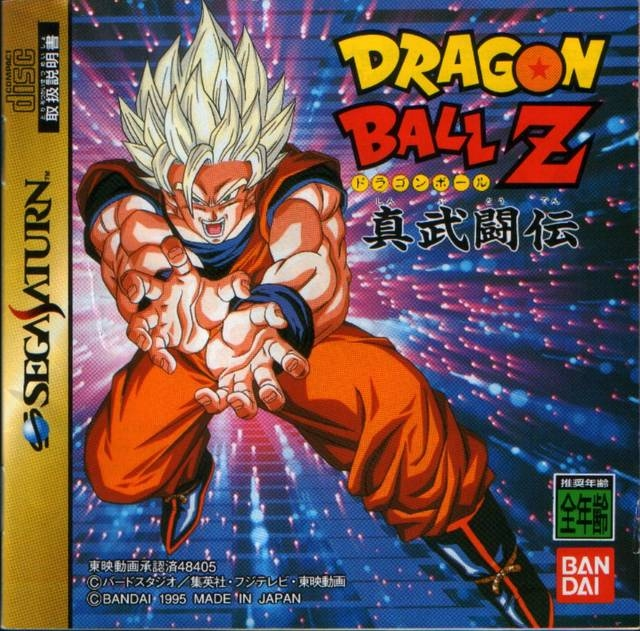 Dragon Ball Z: Shin Butouden [Gamewise]