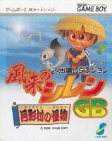 Gamewise Fushigi no Dungeon: Fuurai no Shiren GB: Tsukikagemura no Kaibutsu Wiki Guide, Walkthrough and Cheats
