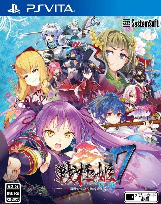 Sengoku Hime 7 ~Sen'un Tsuranuku Guren no Ishi~ Wiki - Gamewise