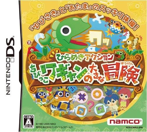 Hirameki Action: Chibikko Wagyan no Daiki na Bouken Wiki on Gamewise.co