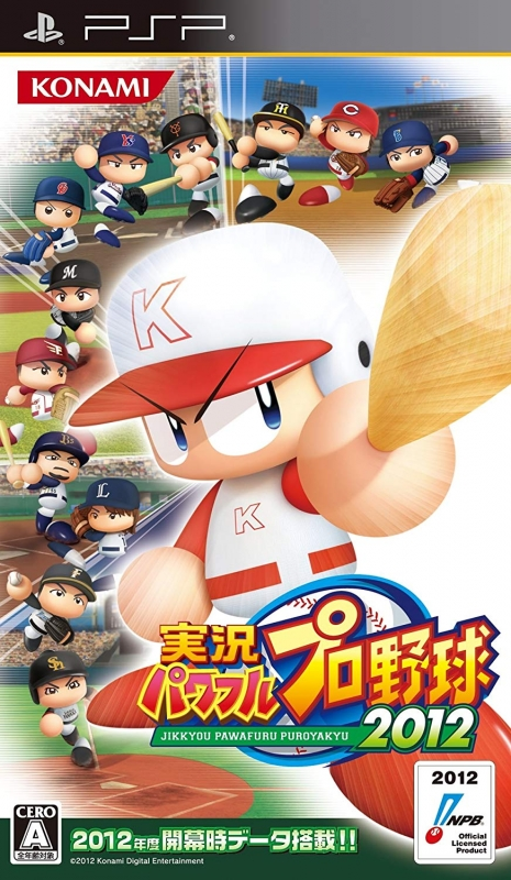 Gamewise Jikkyou Powerful Pro Yakyuu 2012 Wiki Guide, Walkthrough and Cheats