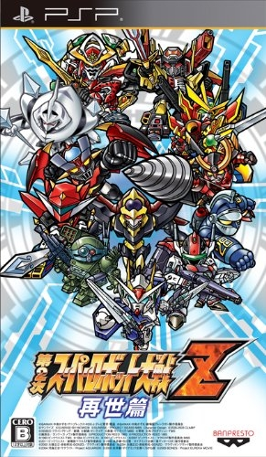 Dai-2-Ji Super Robot Taisen Z Saisei-hen for PSP Walkthrough, FAQs and Guide on Gamewise.co