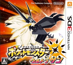 Pokemon: Ultra Sun and Ultra Moon [Gamewise]