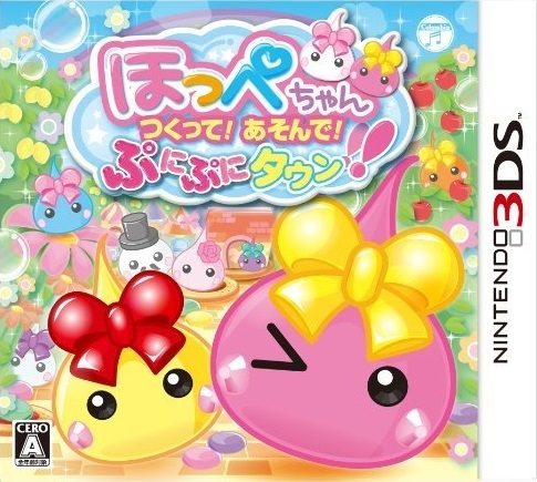 Hoppechan: Tsukutte! Asonde! Punipuni Town!! on 3DS - Gamewise