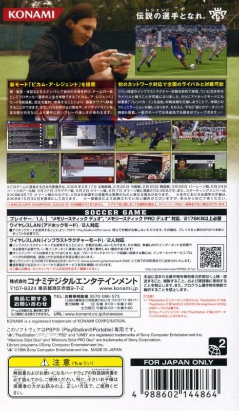 PES 2009: Pro Evolution Soccer for PlayStation Portable