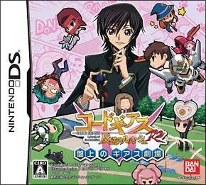 Gamewise Code Geass: Hangyaku no Lelouch R2 - Banjou no Geass Gekijou Wiki Guide, Walkthrough and Cheats