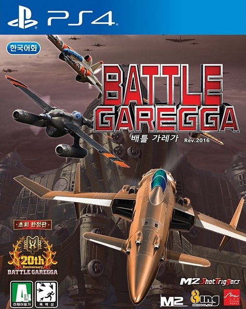 Gamewise Battle Garegga Rev.2016 Wiki Guide, Walkthrough and Cheats