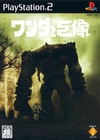 Shadow of the Colossus Wiki - Gamewise