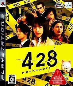 428: Fuusa Sareta Shibuya de Wiki - Gamewise