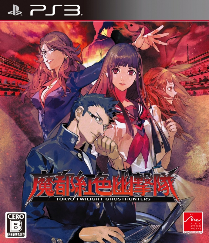 Mato Kurenai Yuugekitai : Tokyo Twilight Ghosthunters for PS3 Walkthrough, FAQs and Guide on Gamewise.co