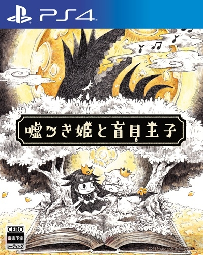 The Liar Princess and the Blind Prince for PS4 Walkthrough, FAQs and Guide on Gamewise.co