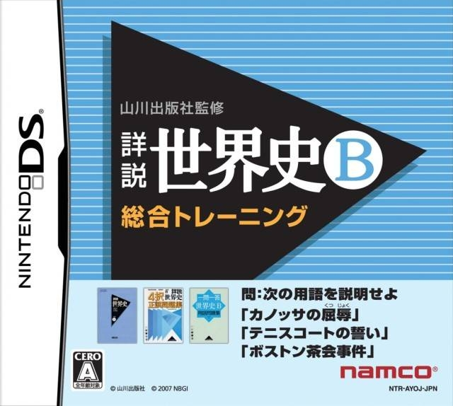 Yamakawa Shuppansha Kanshuu: Shousetsu Sekaishi B [Gamewise]