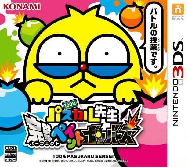 100% Pascal Sensei: Kanpeki Paint Bombers on 3DS - Gamewise