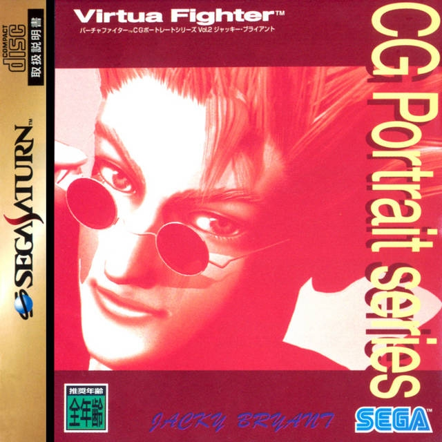 Virtua Fighter CG Portrait Series Vol.2: Jacky Bryant [Gamewise]