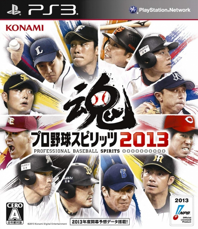 Pro Yakyuu Spirits 2013 for PS3 Walkthrough, FAQs and Guide on Gamewise.co