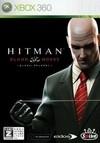 Hitman: Blood Money Wiki - Gamewise