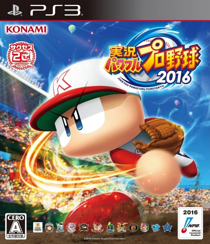 Jikkyou Powerful Pro Baseball 2016 Wiki - Gamewise