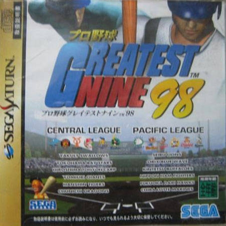 Pro Yakyuu Greatest Nine 98 Wiki on Gamewise.co
