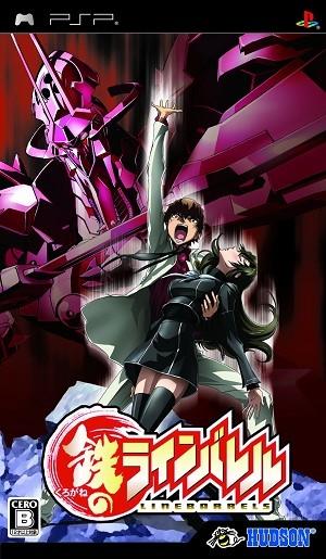 Kurogane no Linebarrels on PSP - Gamewise