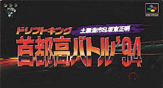 Gamewise Drift King Shutokou Battle '94 Wiki Guide, Walkthrough and Cheats