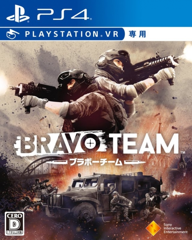Bravo Team VR on PS4 - Gamewise
