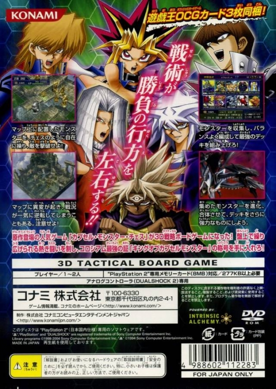 Yu-Gi-Oh! Capsule Monster Coliseum Cheats, Codes, and