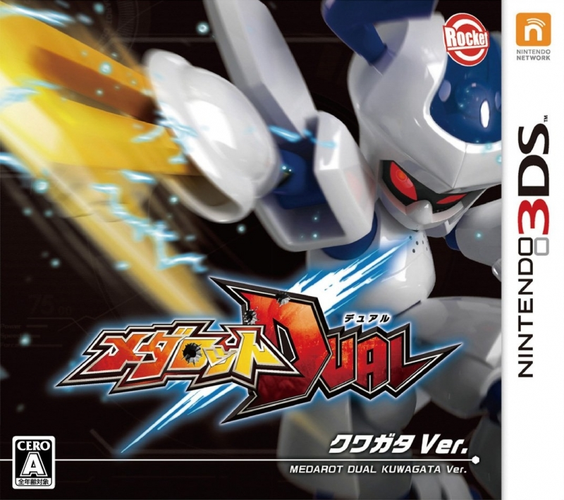 Gamewise Medabots Dual: Kabuto / Kuwagata Wiki Guide, Walkthrough and Cheats