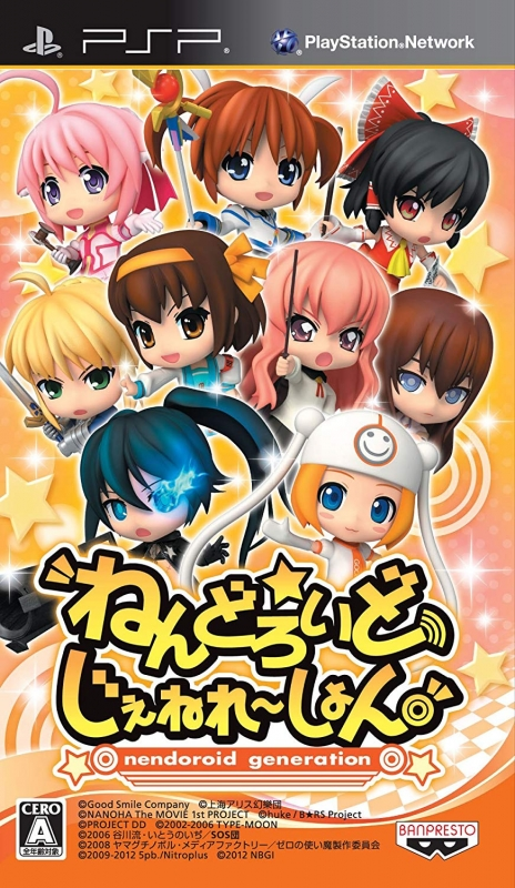 Nendoroid Generation for PSP Walkthrough, FAQs and Guide on Gamewise.co