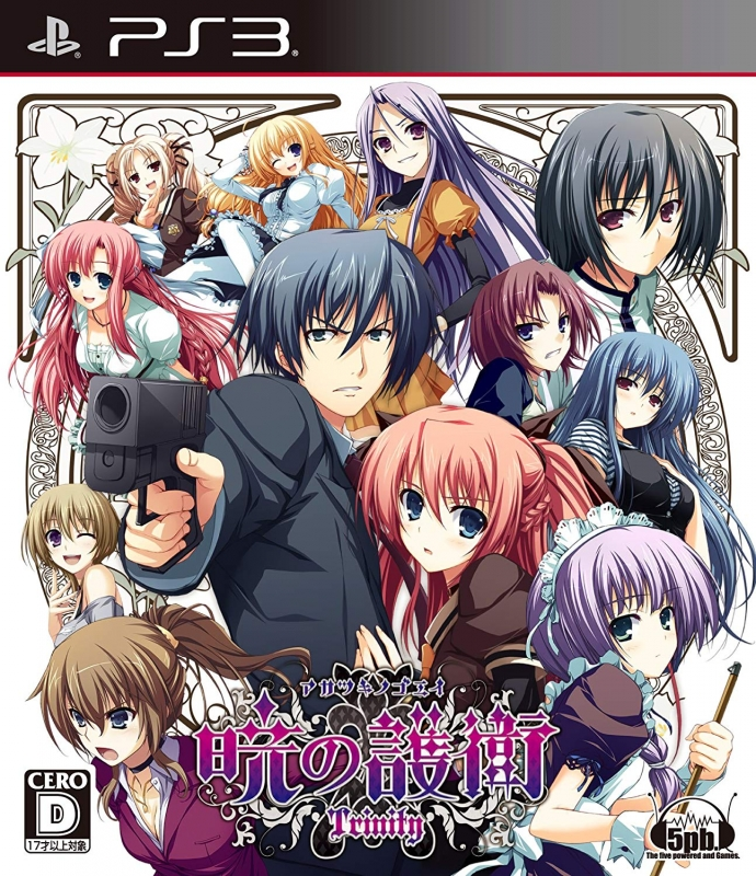 Akatsuki no Goei Trinity on PS3 - Gamewise